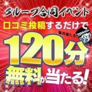 「口コミを書くと+120分無料♪」10/17(日) 11:54   わっしょい☆元祖廃男コース専門店のお得なニュース