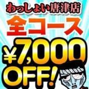 「昼割はじめました」10/17(日) 12:14   わっしょい☆元祖廃男コース専門店のお得なニュース