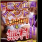 上野フレグランスの速報写真