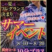 「☆☆この夏は【フレグランス】で決まり♪☆☆」08/14(火) 22:30 | 上野フレグランスのお得なニュース