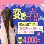 「「変態の春!割り」」06/22(金) 15:00 | 即プレイ専門店 変態人妻サークルのお得なニュース