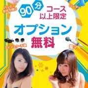 オプション無料|ラブハンドル千葉~可愛いちょいぽちゃ女子集めました~ - 千葉市内・栄町風俗