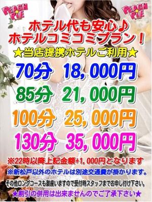 コミコミプラン|PEACH PIE-ピーチパイ- - 松戸・新松戸風俗