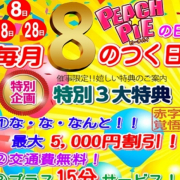 8の日イベント|PEACH PIE-ピーチパイ- - 松戸・新松戸風俗