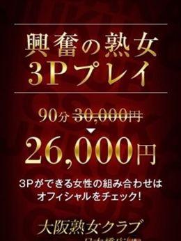 イベント3P | 大阪熟女クラブ - 日本橋・千日前風俗