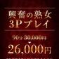 大阪熟女クラブの速報写真