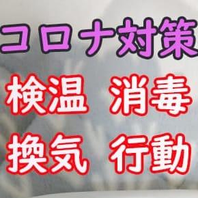 「ご新規様限定キャンペーン!」06/05(金) 18:58 | 宇都宮ムンムン熟女妻のお得なニュース