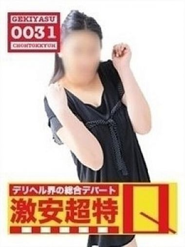めい|デリヘル界の総合デパート 札幌激安超特Q - 札幌・すすきの風俗