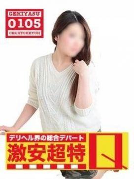 あおい|デリヘル界の総合デパート 札幌激安超特Qで評判の女の子