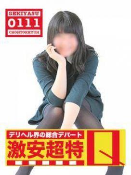 なる|デリヘル界の総合デパート 札幌激安超特Qで評判の女の子