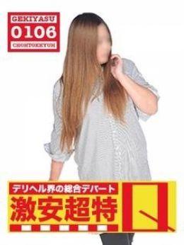 あすな | デリヘル界の総合デパート 札幌激安超特Q - 札幌・すすきの風俗