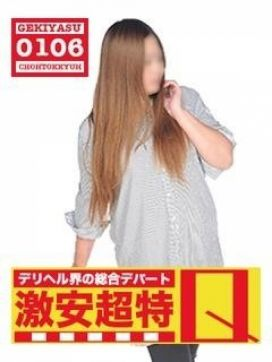 あすな|デリヘル界の総合デパート 札幌激安超特Qで評判の女の子