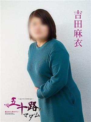 吉田麻衣|五十路マダム仙台店(カサブランカグループ) - 仙台風俗