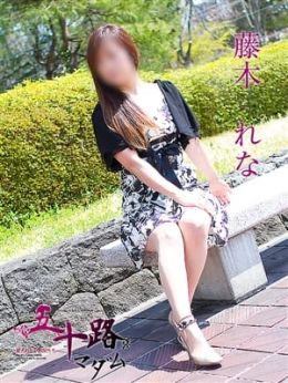 藤木れな | 五十路マダム仙台店(カサブランカグループ) - 仙台風俗