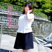 栗山明希|五十路マダム仙台店(カサブランカグループ) - 仙台風俗