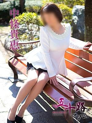 中條貴恵|五十路マダム仙台店(カサブランカグループ) - 仙台風俗 (写真4枚目)