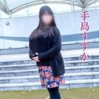 手島すずか|五十路マダム仙台店(カサブランカグループ) - 仙台風俗