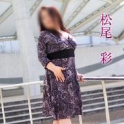 松尾彩|五十路マダム仙台店(カサブランカグループ) - 仙台風俗