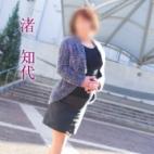 渚知代|五十路マダム仙台店(カサブランカグループ) - 仙台風俗