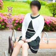 宮下優子|五十路マダム仙台店(カサブランカグループ) - 仙台風俗