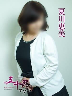 夏川恵美(五十路マダム仙台店(カサブランカグループ))のプロフ写真1枚目