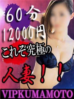 熊本若妻no1!綺麗、かわいい! | 熊本若妻デリ!VIP KUMAMOTO - 熊本市近郊風俗