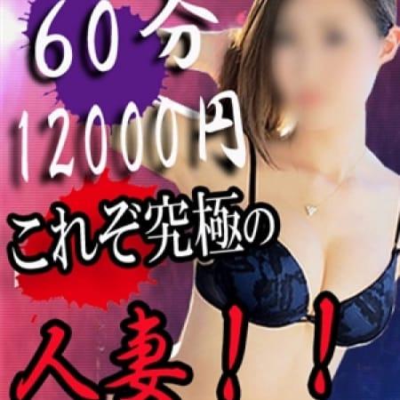 熊本若妻no1!綺麗、かわいい!