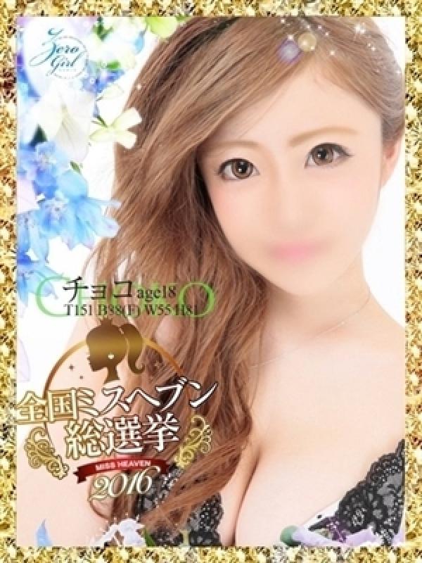 チョコ【ミスヘブン女王】