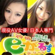 「【駅チカ限定割!!!】」08/23(金) 17:02 | 神栖eーがーるずのお得なニュース