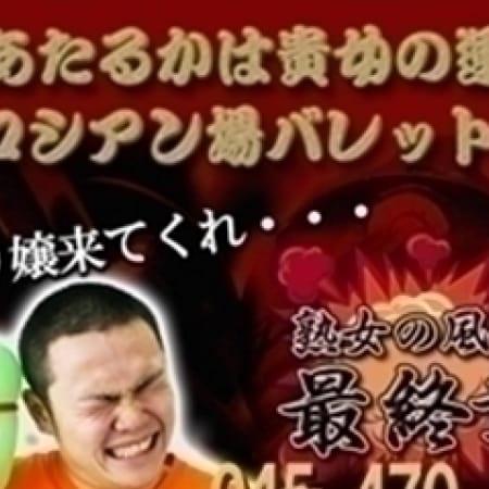 「新横浜でも『ロシアンばばレット』!!」11/24(金) 03:36   熟女の風俗最終章 新横浜店のお得なニュース