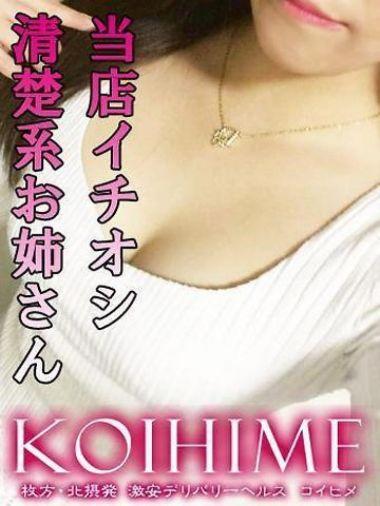 ひめ|KOIHIME - 枚方・茨木風俗