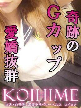 あんず   KOIHIME - 枚方・茨木風俗