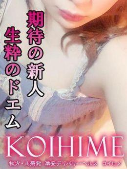 あい | KOIHIME - 枚方・茨木風俗