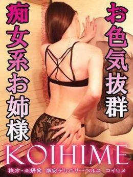 ちか | KOIHIME - 枚方・茨木風俗