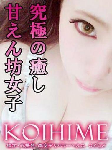 かれん|KOIHIME - 枚方・茨木風俗