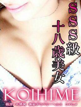 ゆめ | KOIHIME - 枚方・茨木風俗