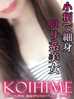 こひな | KOIHIME - 枚方・茨木風俗