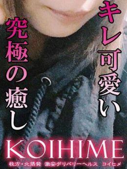 みなみ | KOIHIME - 枚方・茨木風俗