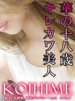 もか | KOIHIME - 枚方・茨木風俗