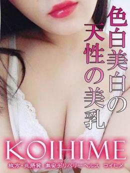 あすか | KOIHIME - 枚方・茨木風俗