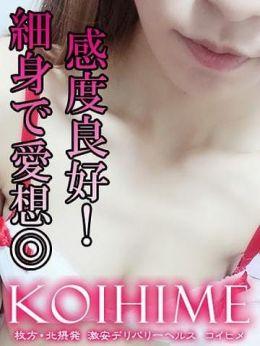 みく | KOIHIME - 枚方・茨木風俗