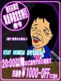 緊急事態宣言割引|熟女の風俗最終章 川崎店でおすすめの女の子