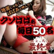 「今度は川崎でばばる!もう、ばばぁと呼ばないで!」05/19(日) 10:10 | 熟女の風俗最終章 川崎店のお得なニュース