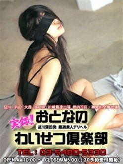 わいせつ菜|おとなのわいせつ倶楽部 川崎店でおすすめの女の子