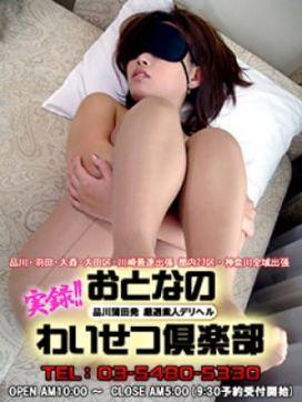 わいせつ香|おとなのわいせつ倶楽部 川崎店で評判の女の子