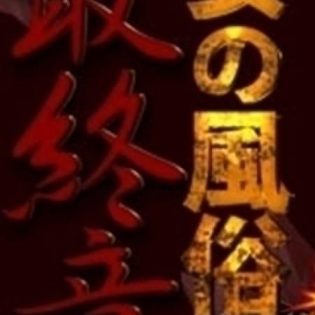 「池袋発!24H何時!どこでも!クソばばぁを限界価格でお届け☆」12/14(木) 02:36 | 熟女の風俗最終章 鶯谷店のお得なニュース