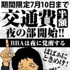 【夜の部】交通費半額!!