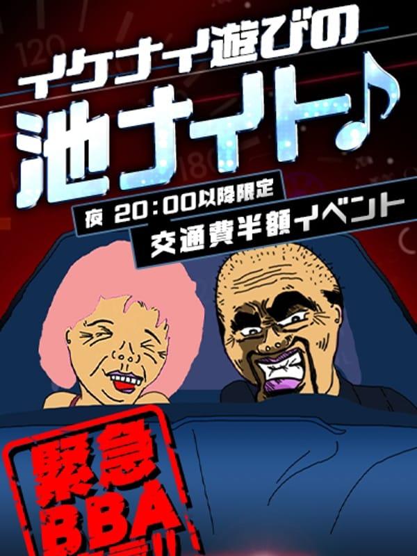 夜からお得「池ナイト♪」【夜20時から激得!!】