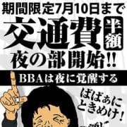 「【夜の部】交通費半額!!」07/05(日) 20:14 | 熟女の風俗最終章 池袋店のお得なニュース