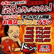 「☆ババコミプラン☆」07/18(土) 14:01   熟女の風俗最終章 池袋店のお得なニュース